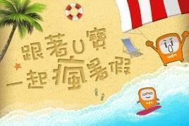 【瘋暑假】暑假怎麼玩才瘋?