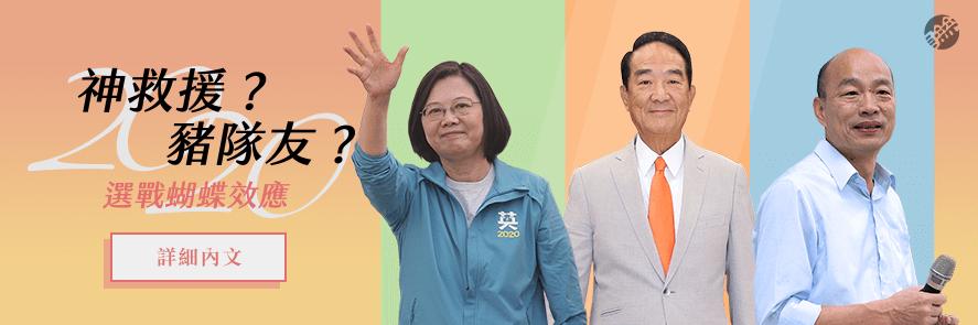 選戰蝴蝶效應 | 看懂2020總統立委大選